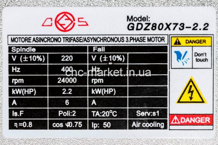 Фото 2 - Шпиндель GDZ 80X73-2.2 с воздушный охлаждением 2.2 кВт ER20.
