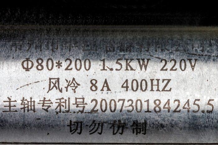 Фото 2 - Шпиндель HHJ 80-1.5-200 с воздушный охлаждением 1.5 кВт ER11.