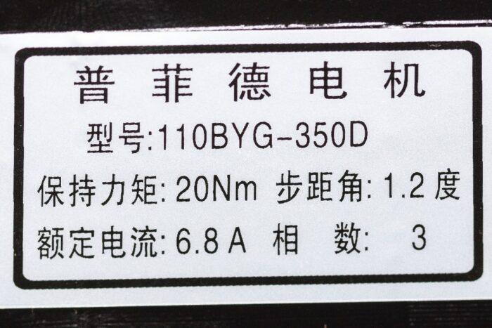 Фото 3 - Шаговый двигатель 110BYG350D 20Нм.