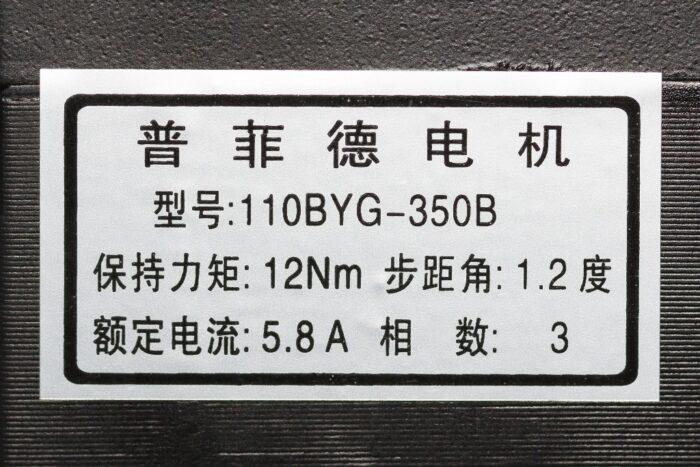 Фото 4 - Шаговый двигатель 110BYG350B 12Нм.