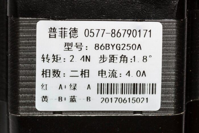 Фото 3 - Шаговый двигатель 86BYG250A 2.4Нм.