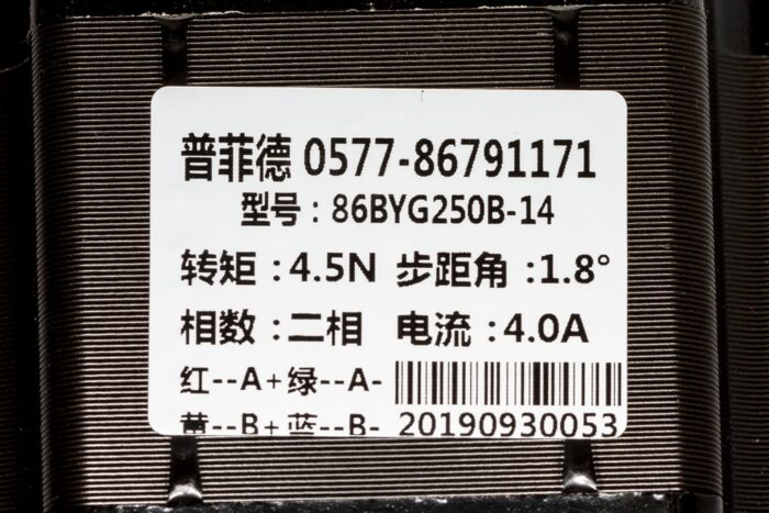 Фото 4 - Шаговый двигатель 86BYG250B 4,5Нм.