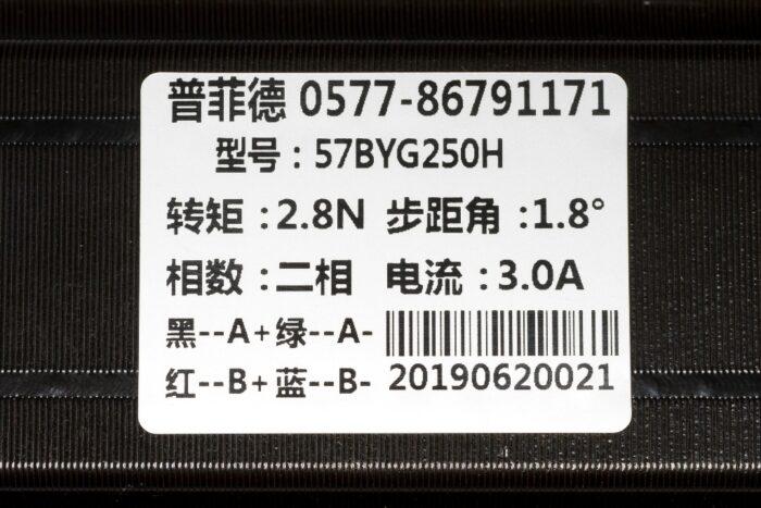 Фото 2 - Шаговый двигатель 57BYG250H 2.8Нм.