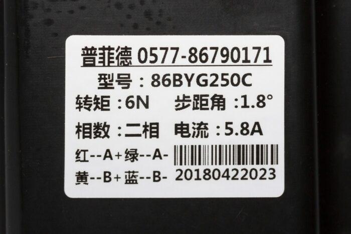 Фото 4 - Шаговый двигатель 86BYG250C 6Нм.