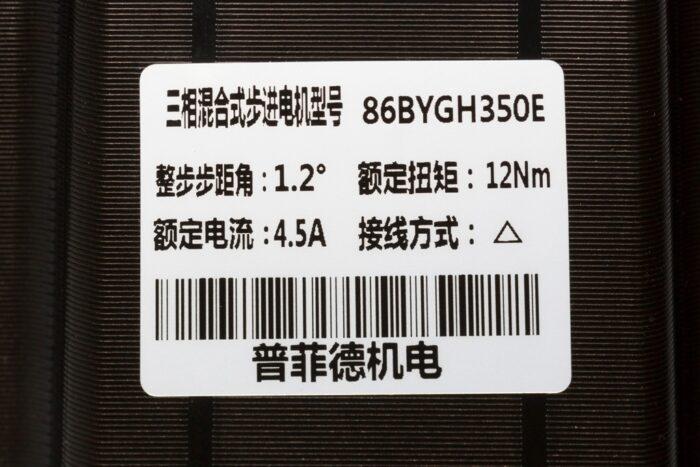 Фото 3 - Шаговый двигатель 86BYGH-350E 12Нм.