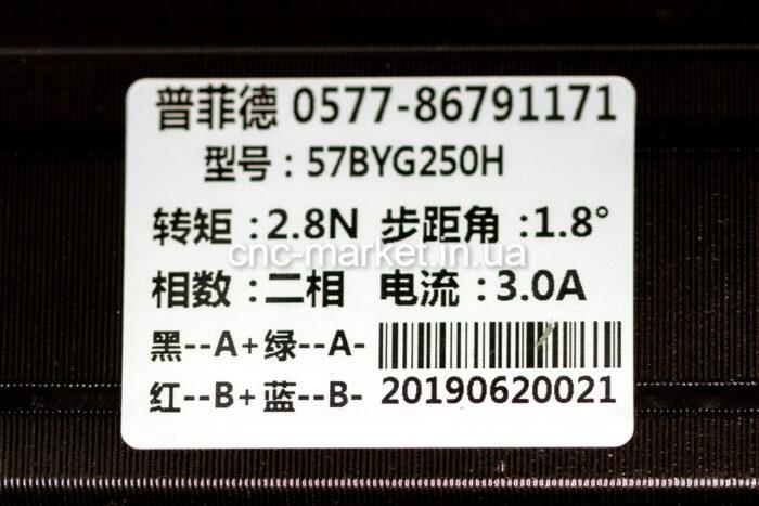 Фото 2 - Шаговый двигатель 57BYG250H вал на две стороны 2.8Нм.
