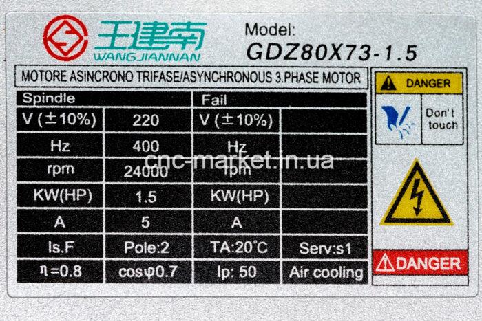Фото 2 - Шпиндель GDZ 80x73-1.5 с воздушный охлаждением 1.5 кВт ER11.
