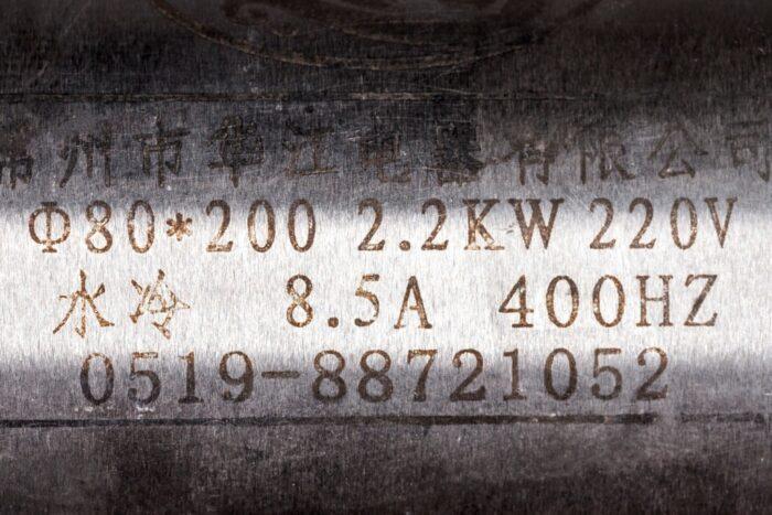 Фото 2 - Шпиндель HHJ 80-2.2B с водяным охлаждением 2.2 кВт.
