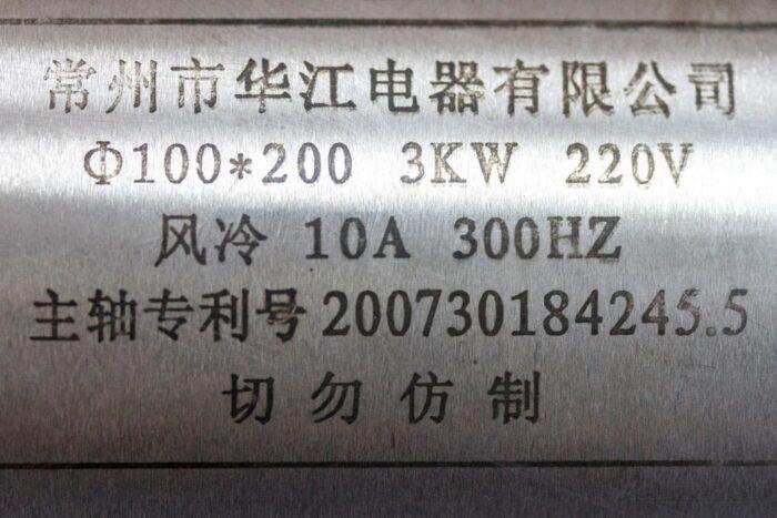 Фото 3 - Шпиндель HHJ-100-200 с воздушным охлаждением 3 кВт ER20.