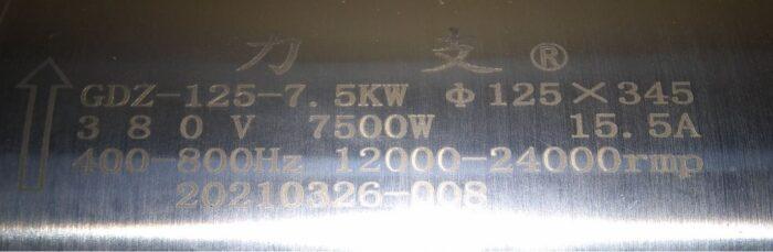 Фото 2 - Шпиндель по камню GDZ-125-7,5 с водяным охлаждением 7,5 кВт (380V).