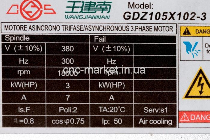 Фото 2 - Шпиндель GDZ 105×102-3 с воздушный охлаждением 3 кВт ER20 (380V).