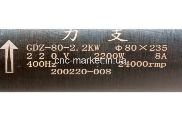 Фото 3 - Шпиндель по камню GDZ-80-235-2.2 с водяным охлаждением 2.2 кВт.