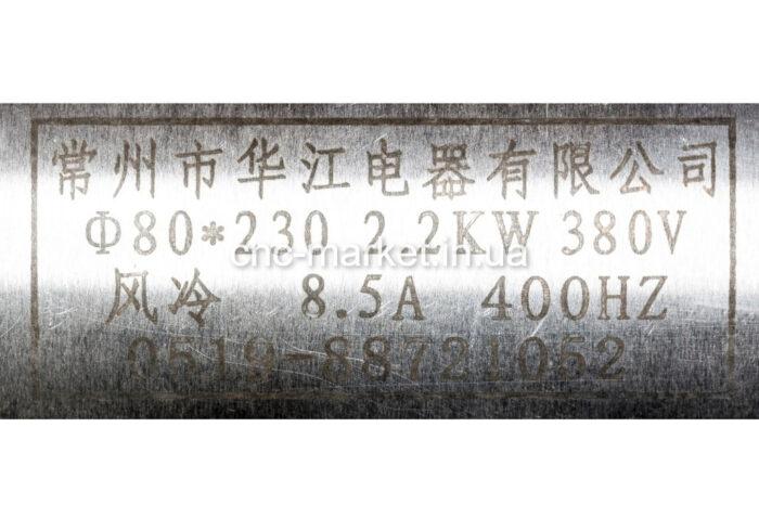 Фото 3 - Шпиндель HHJ-80-230 с воздушным охлаждением 2.2 кВт ER20 (380 V).