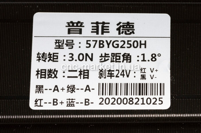 Фото 3 - Шаговый двигатель 57BYG250H 3Нм с электротормозом.