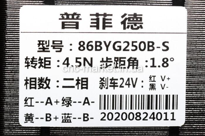 Фото 2 - Шаговый двигатель 86BYG250B-S 4,5Нм с электротормозом.