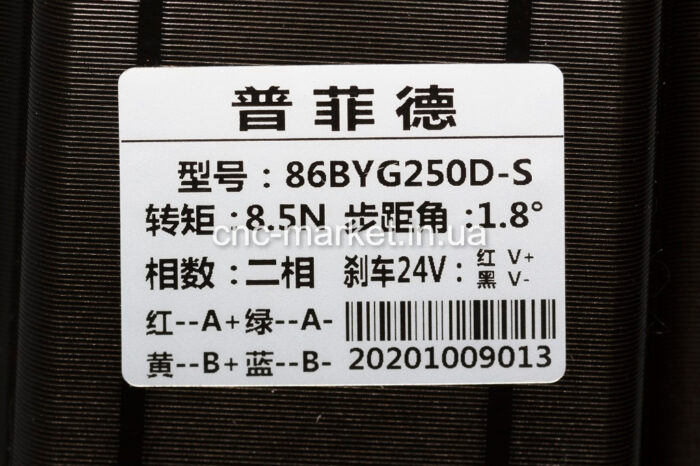 Фото 2 - Шаговый двигатель 86BYG250D-S 8,5Нм с электротормозом.