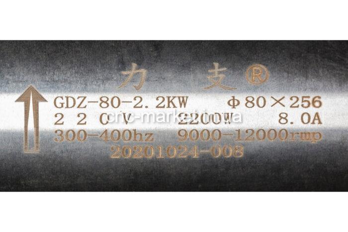 Фото 2 - Шпиндель по камню GDZ-80-256-2.2B с водяным охлаждением 2.2 кВт(220v, 9000-12000rpm).