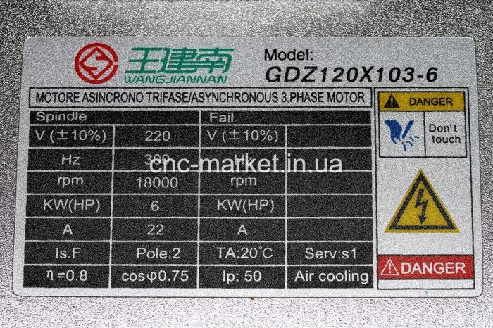 Фото 2 - Шпиндель GDZ120X103-6 с воздушным охлаждением 6 кВт,ER32 (220V).