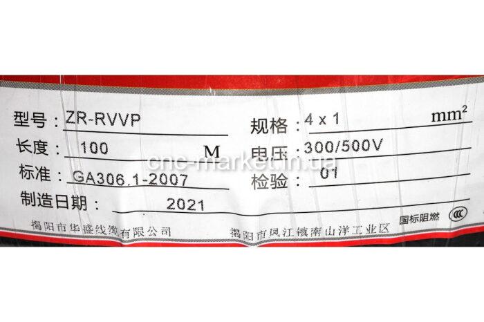 Фото 2 - Кабель экранированный ZR-RVVP 4x1 mm².