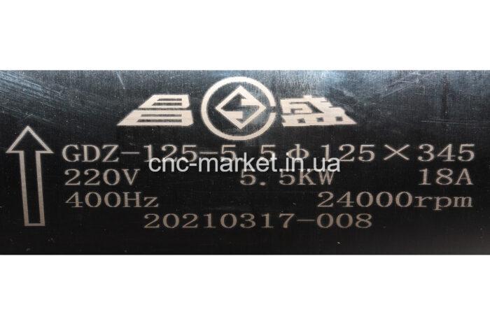 Фото 2 - Шпиндель по камню GDZ-125-5,5 с водяным охлаждением 5,5 кВт (220V).